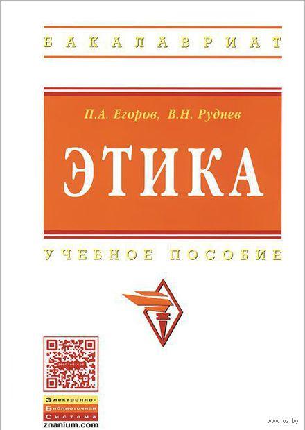 Этика. Павел Егоров, Владимир Руднев