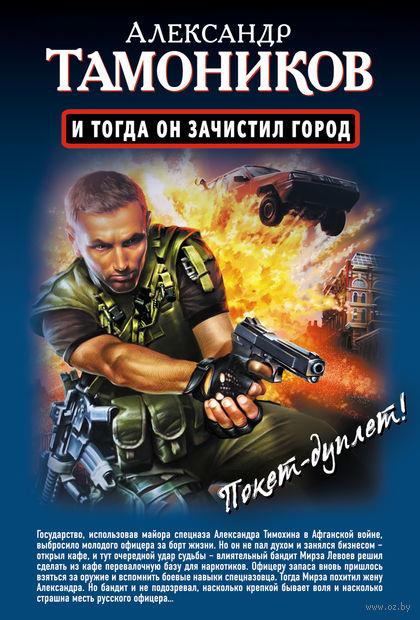 И тогда он зачистил город. Стратегический резерв (м). Александр Тамоников