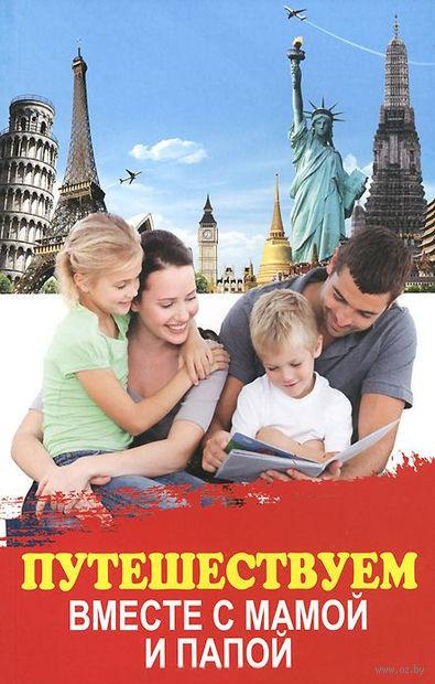Путешествуем вместе с мамой и папой. Татьяна Трясорукова