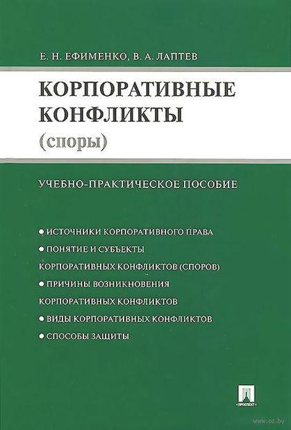 Корпоративные конфликты (споры). Евгений Ефимов, Василий Лаптев