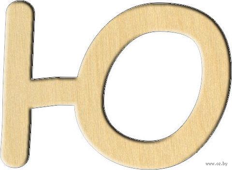 "Заготовка деревянная ""Русский алфавит. Буква Ю"" (95х70 мм)"