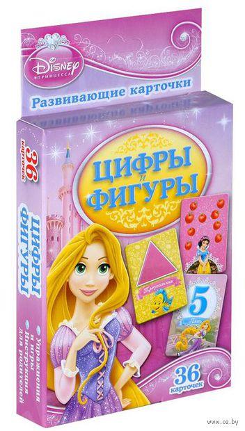 Disney Принцесса. Цифры и фигуры (набор из 36 карточек)