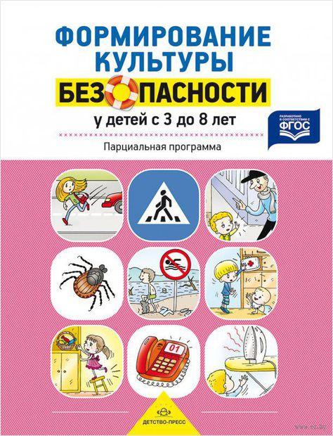Формирование культуры безопасности у детей от 3 до 8 лет. Лилия Тимофеева