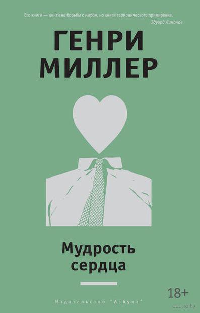 Мудрость сердца. Генри Миллер