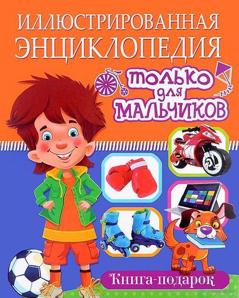 Иллюстрированная энциклопедия только для мальчиков — фото, картинка