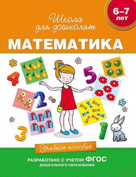 Математика. 6-7 лет. Учебное пособие. Светлана Гаврина