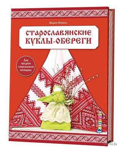 Старославянские куклы-обереги. Дар предков современной женщине. Мария Морева