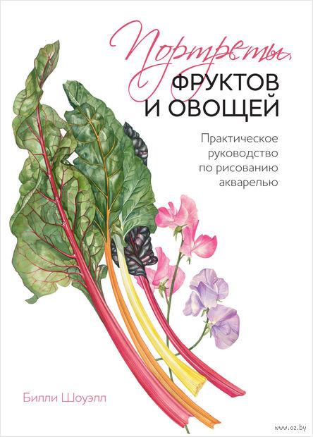 Портреты фруктов и овощей. Практическое руководство по рисованию акварелью — фото, картинка