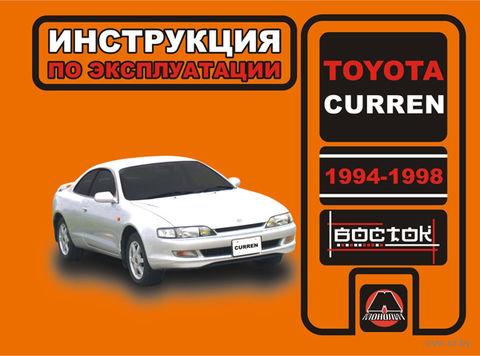 Toyota Curren 1994-1998 г. Инструкция по эксплуатации и обслуживанию — фото, картинка