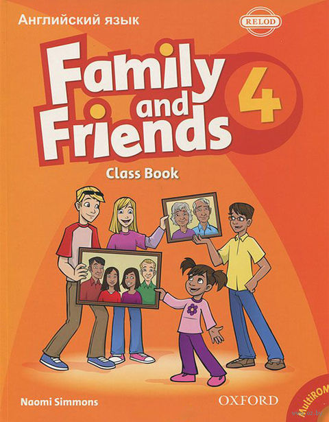 Family and Friends 4. Class Book (+ CD). Наоми Симмонс