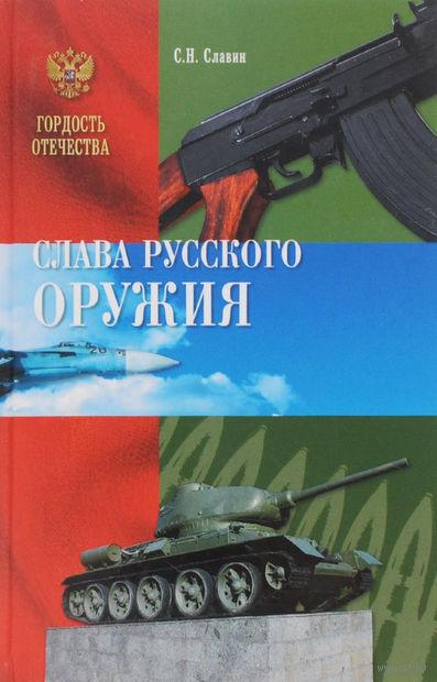 Слава русского оружия — фото, картинка