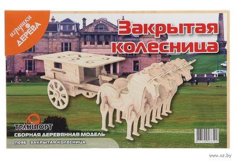 """Сборная деревянная модель """"Закрытая колесница"""" — фото, картинка"""