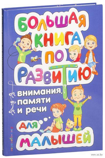 Большая книга по развитию внимания, памяти и речи для малышей — фото, картинка