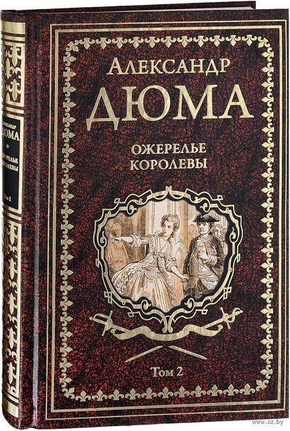 Ожерелье королевы. В двух томах. Том 2 — фото, картинка