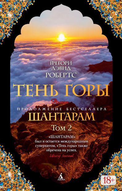 Шантарам. Тень горы. В двух томах. Том 2 (м) — фото, картинка