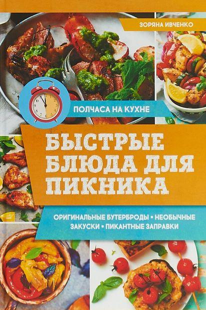 Быстрые блюда для пикника — фото, картинка