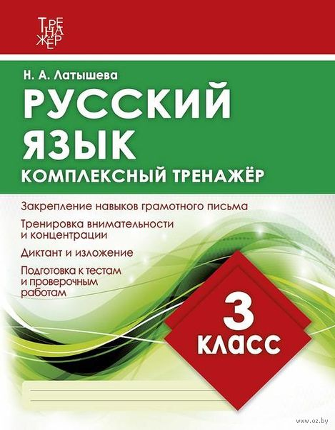 Русский язык. Комплексный тренажёр. 3 класс — фото, картинка