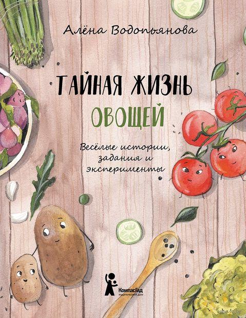 Тайная жизнь овощей — фото, картинка