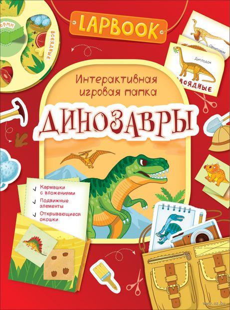 Lapbook. Динозавры. Интерактивная игровая папка — фото, картинка