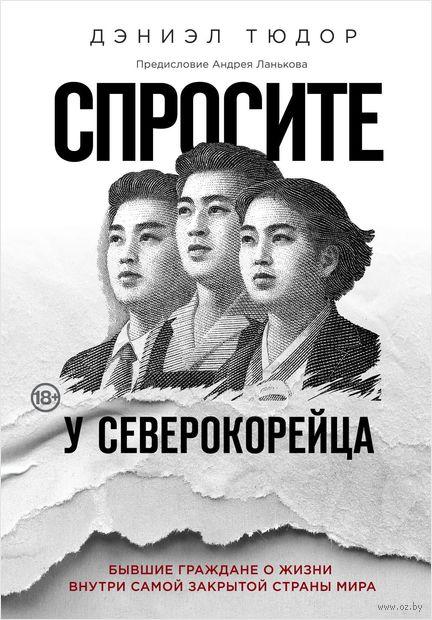Спросите у северокорейца — фото, картинка