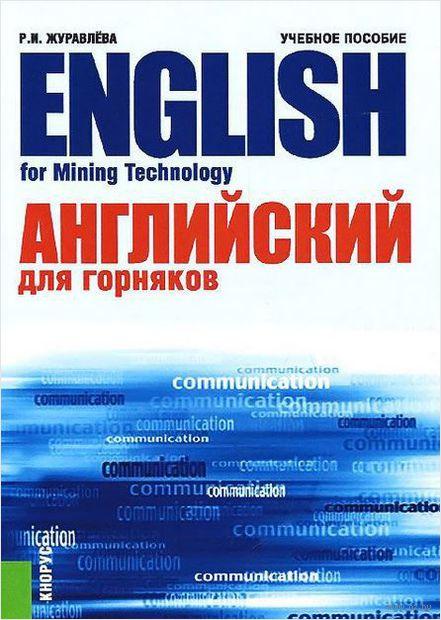 Английский для горняков. Раиса Журавлева