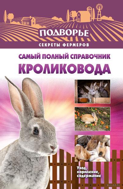 Самый полный справочник кроликовода. Александр Снегов