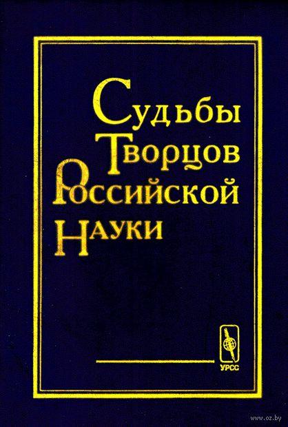 Судьбы творцов российской науки