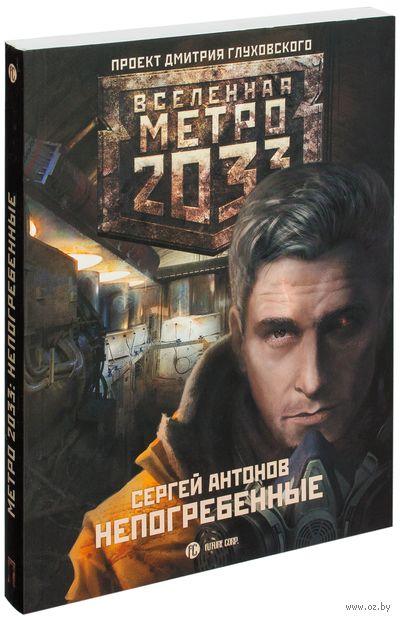 Метро 2033. Непогребенные. Сергей Антонов