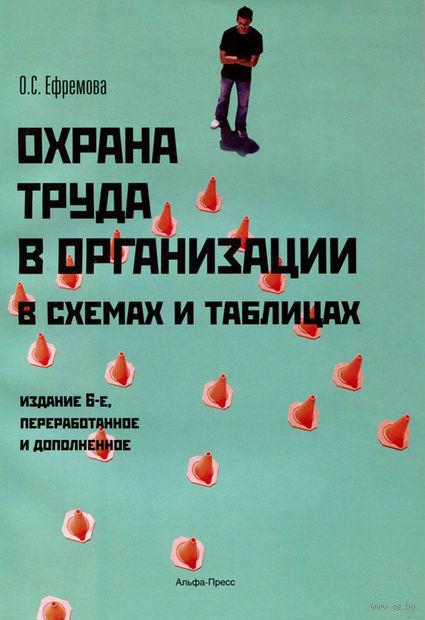 Охрана труда в организации в схемах и таблицах. Ольга Ефремова