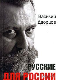 Русские для России. Василий Дворцов