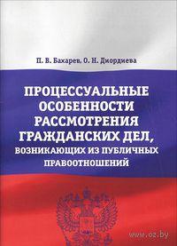 Процессуальные особенности рассмотрения гражданских дел, возникающих из публичных правоотношений. П. Бахарев, О. Диордиева