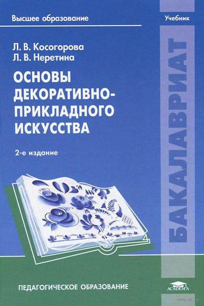 Основы декоративно-прикладного искусства. Л. Косогорова, Лидия Неретина