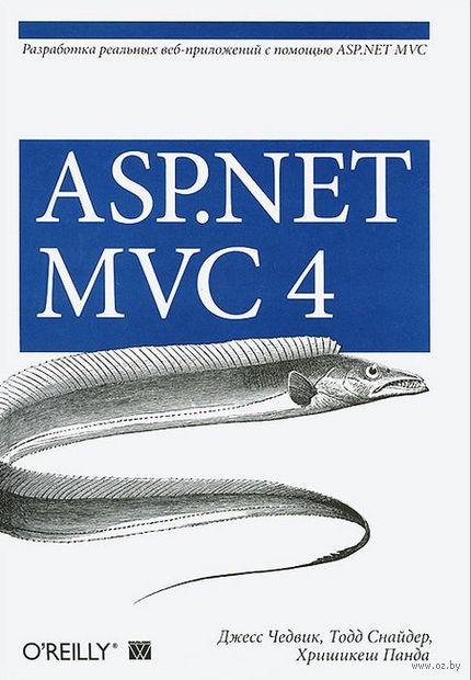 ASP.NET MVC 4. Разработка реальных веб-приложений с помощью ASP.NET MVC. Джесс Чедвик, Тодд Снайдер, Хришикеш Панда