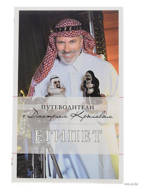 Египет (+ DVD). Дмитрий Крылов, Алена Александрова