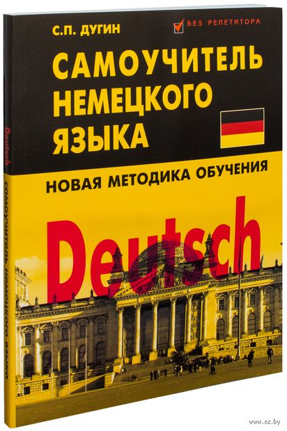 Deutsch. Самоучитель немецкого языка. Новая методика обучения. Станислав Дугин