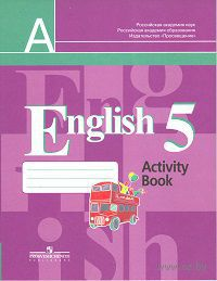English 5: Activity Book — фото, картинка
