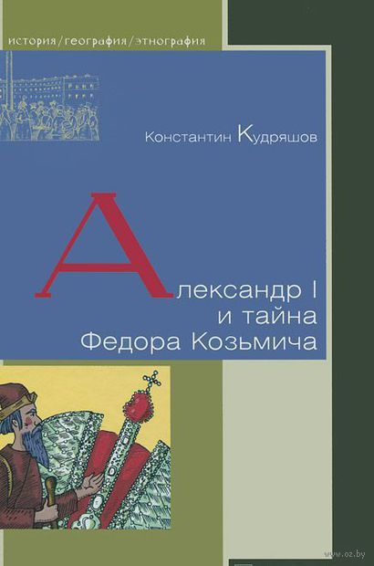 Александр I и тайна Федора Козьмича. К. Кудряшов