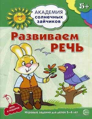 Развиваем речь. Игровые задания для детей 5-6 лет. Кирилл Четвертаков