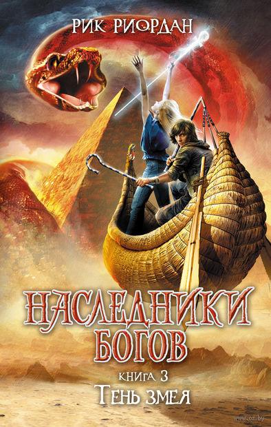 Наследники Богов. Книга 3. Тень змея. Рик Риордан