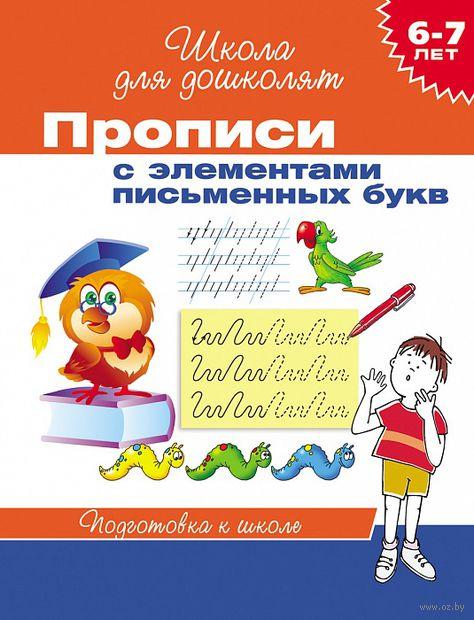 Прописи с элементами письменных букв. Для детей 6-7 лет