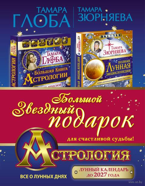 Астрология. Большой звездный подарок для счастливой судьбы (комплект из 2 книг). Тамара Глоба, Тамара Зюрняева