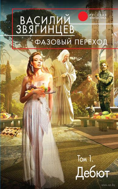 """Фазовый переход. Том 1. """"Дебют"""". Василий Звягинцев"""