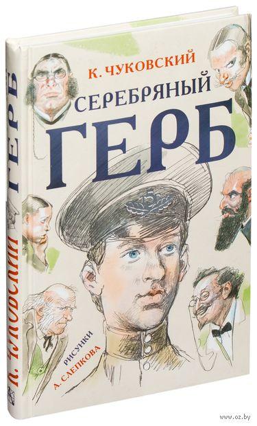 Серебряный герб. Корней Чуковский
