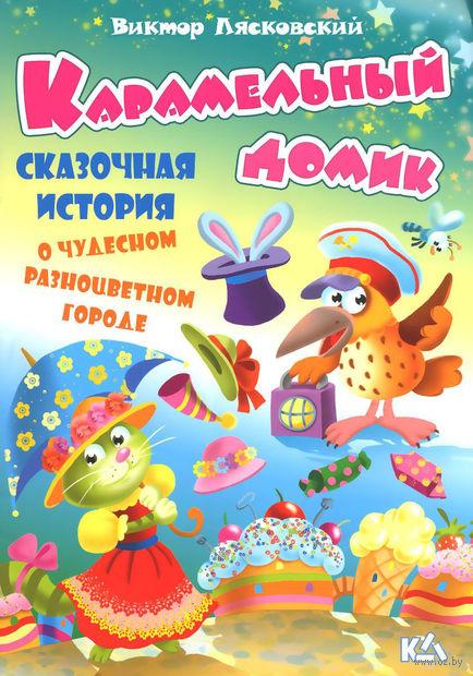 Карамельный домик. Виктор Лясковский