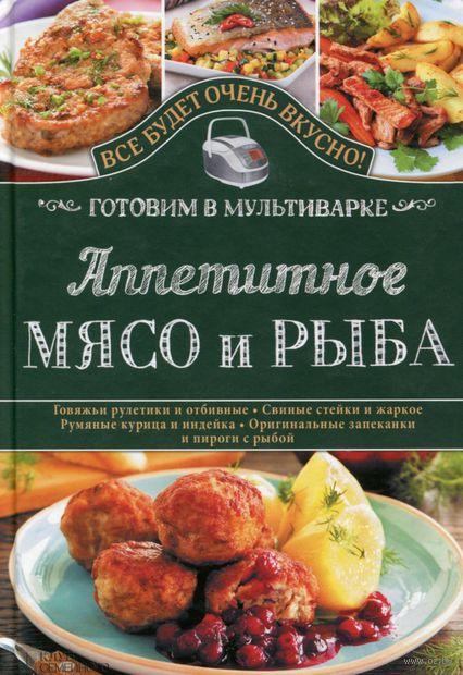 Аппетитное мясо и рыба. Готовим в мультиварке — фото, картинка