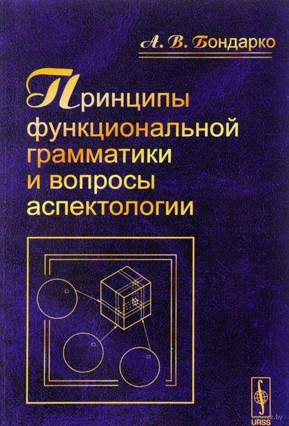 Принципы функциональной грамматики и вопросы аспектологии (м) — фото, картинка