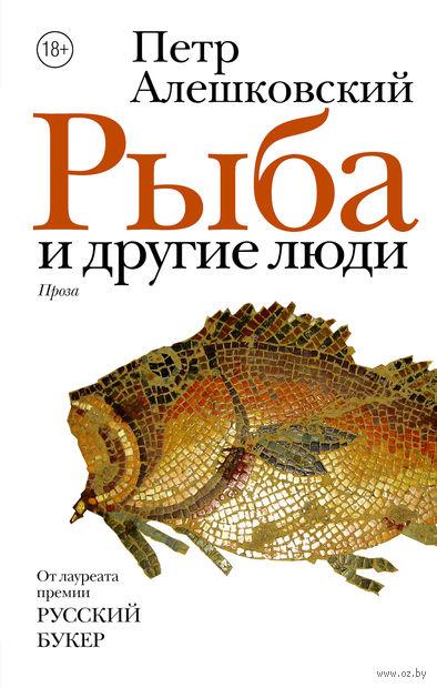 Рыба и другие люди — фото, картинка