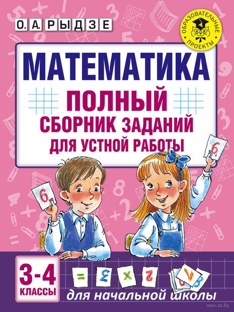 Математика. Полный сборник заданий для устной работы. 3-4 классы — фото, картинка