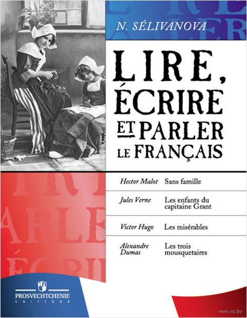 Читаем, пишем и говорим по-французски — фото, картинка