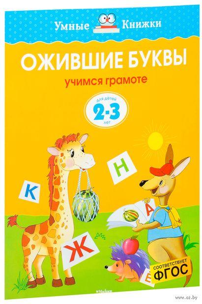 Ожившие буквы. Учимся грамоте. Для детей 2-3 лет. Ольга Земцова